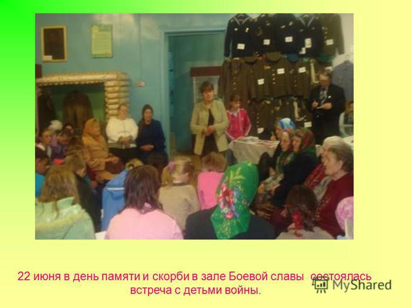 22 июня в день памяти и скорби в зале Боевой славы состоялась встреча с детьми войны.