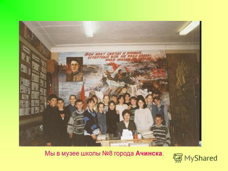 Мы в музее школы 8 города Ачинска.