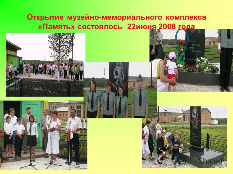 Открытие музейно-мемориального комплекса «Память» состоялось 22 июня 2008 года