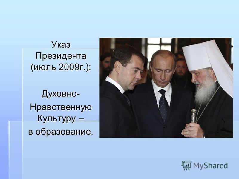 Указ Президента (июль 2009 г.): Духовно- Нравственную Культуру – в образование.
