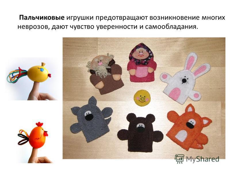 Пальчиковые игрушки предотвращают возникновение многих неврозов, дают чувство уверенности и самообладания.