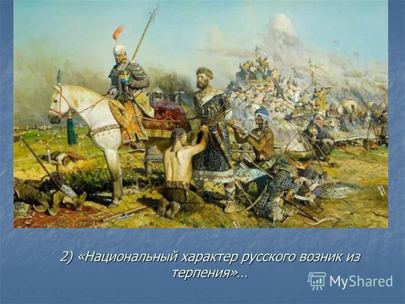 2) «Национальный характер русского возник из терпения»…