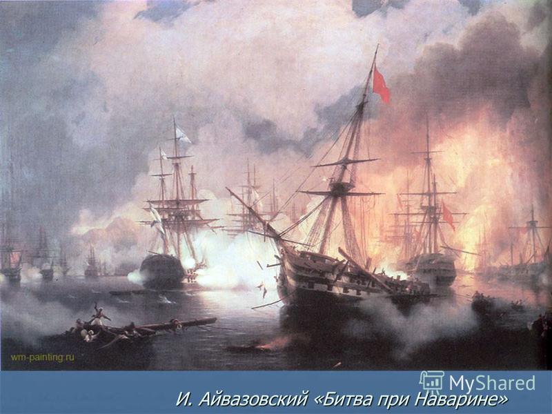И. Айвазовский «Битва при Наварине»