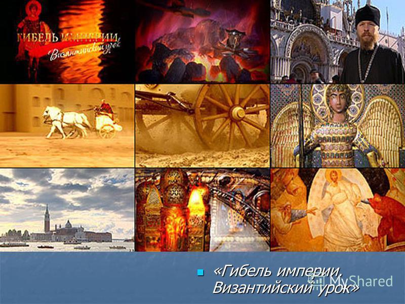 «Гибель империи. Византийский урок» «Гибель империи. Византийский урок»