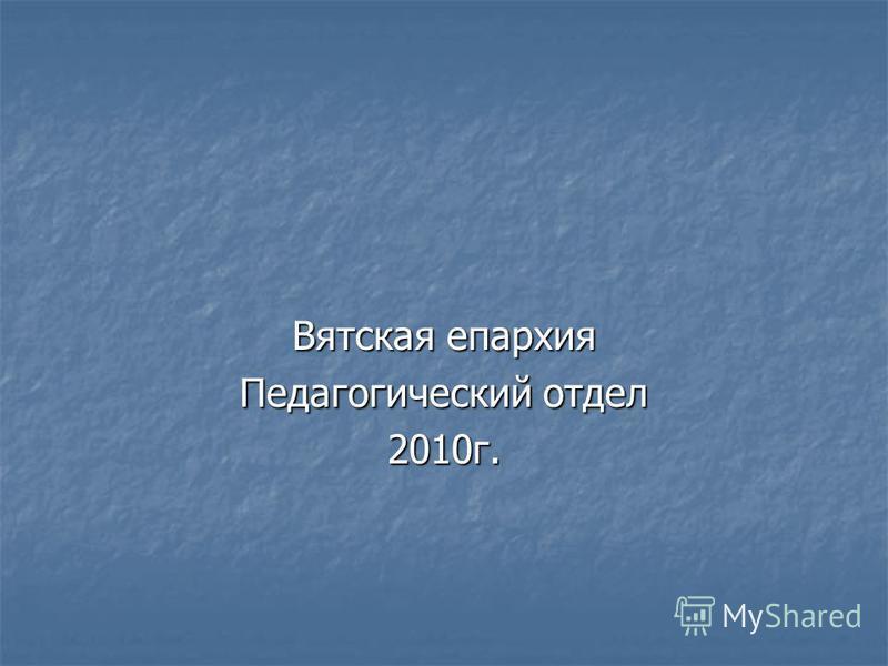 Вятская епархия Педагогический отдел 2010 г.