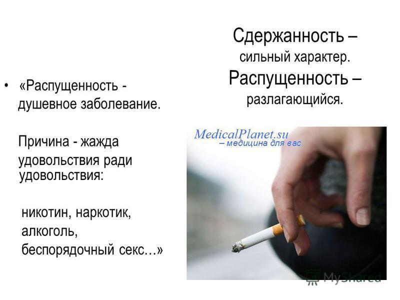 «Распущенность - душевное заболевание. Причина - жажда удовольствия ради удовольствия: никотин, наркотик, алкоголь, беспорядочный секс…» Сдержанность – сильный характер. Распущенность – разлагающийся.