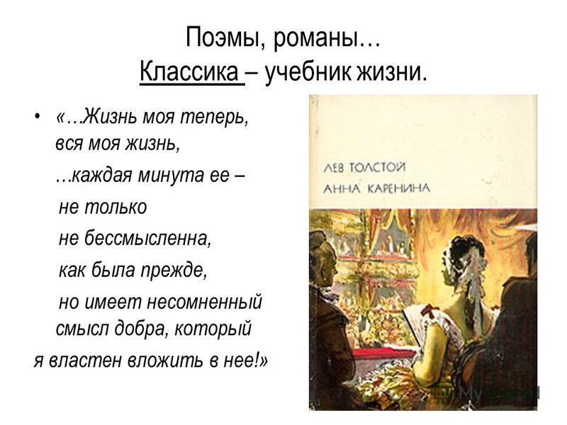 Поэмы, романы… Классика – учебник жизни. «…Жизнь моя теперь, вся моя жизнь, …каждая минута ее – не только не бессмысленна, как была прежде, но имеет несомненный смысл добра, который я властен вложить в нее!»