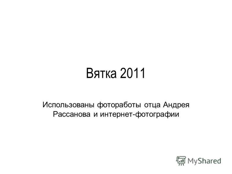 Вятка 2011 Использованы фотоработы отца Андрея Рассанова и интернет-фотографии