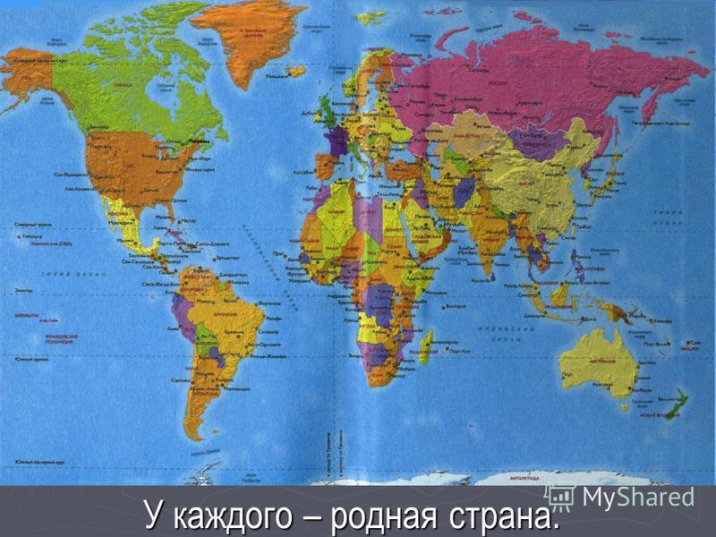 У каждого – родная страна.