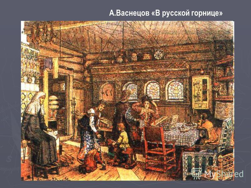 А.Васнецов «В русской горнице»