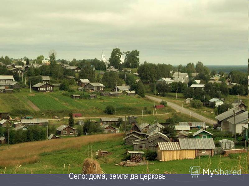 Село: дома, земля да церковь