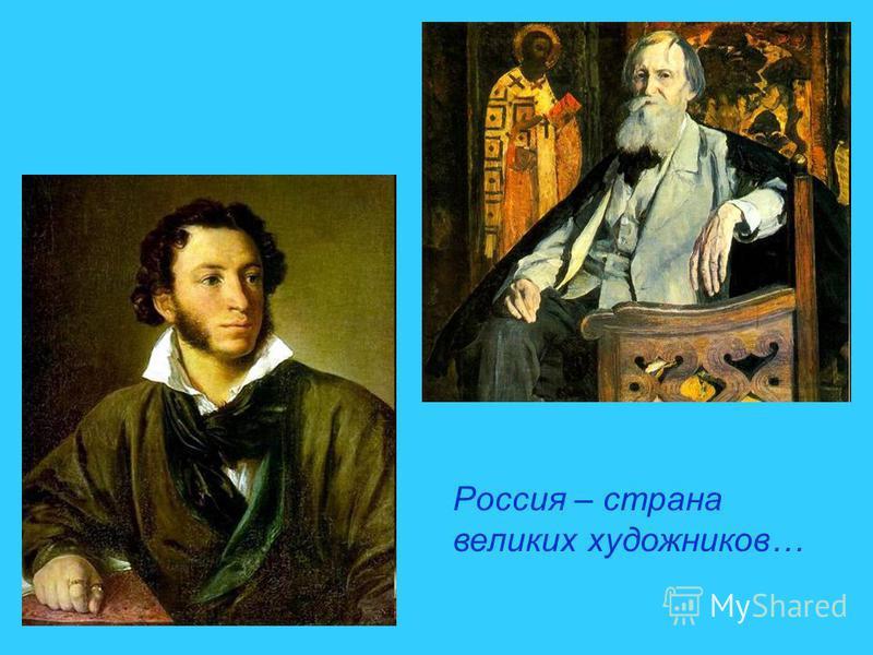 Россия – страна великих художников…