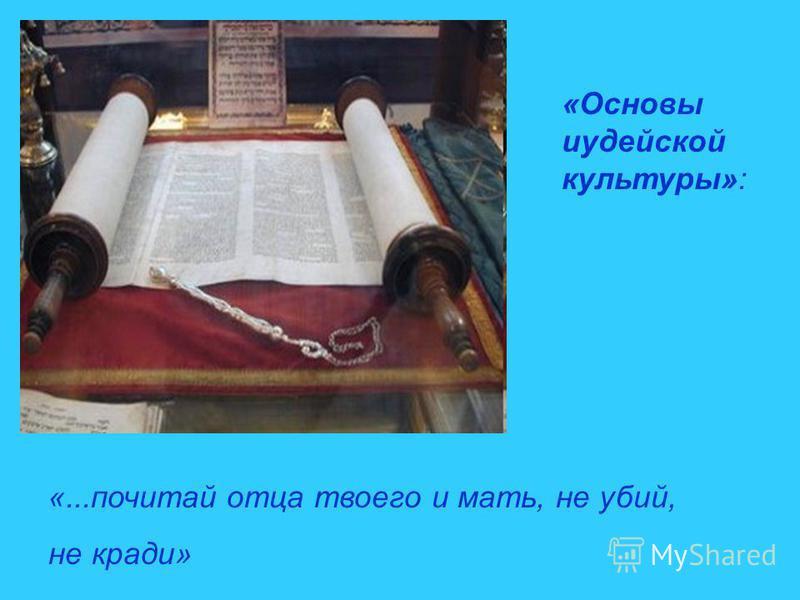 «...почитай отца твоего и мать, не убий, не кради» «Основы иудейской культуры»: