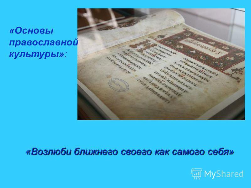«Возлюби ближнего своего как самого себя» «Основы православной культуры»: