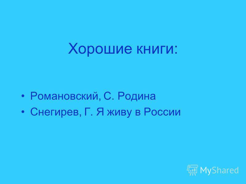 Хорошие книги: Романовский, С. Родина Снегирев, Г. Я живу в России