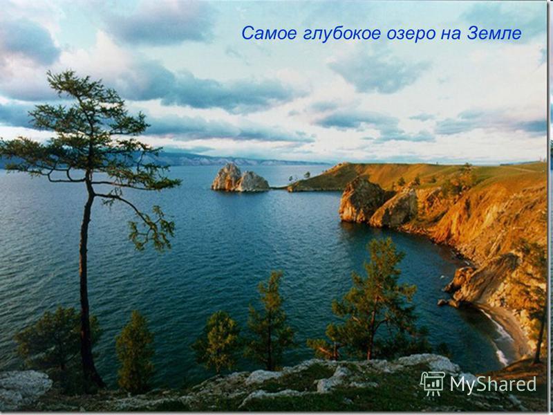 Самое глубокое озеро на Земле