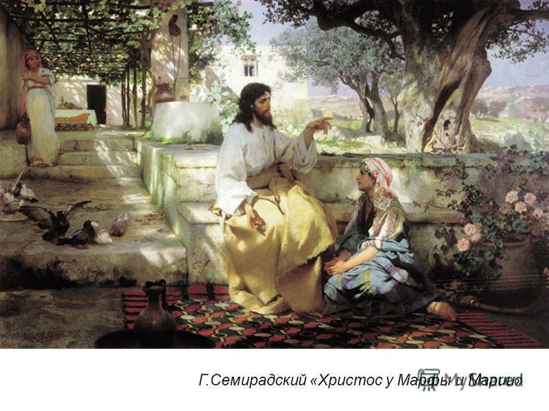 Г.Семирадский «Христос у Марфы и Марии»