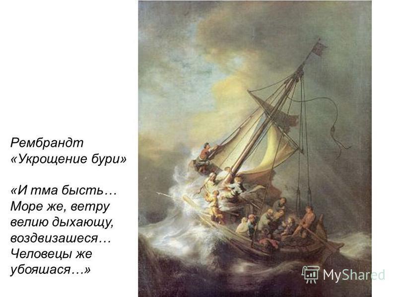 Рембрандт «Укрощение бури» «И тьма бысть… Море же, ветру велию дыхающу, воздвизашеся… Человецы же убояшася…»