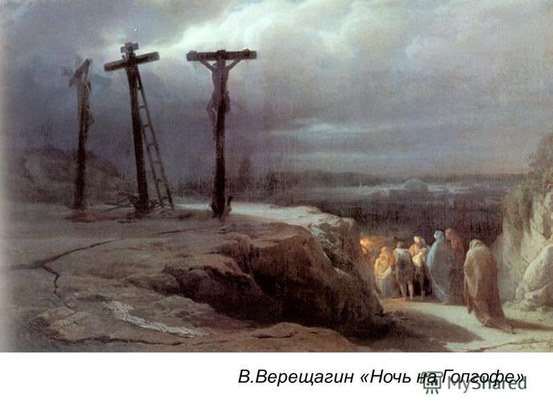 В.Верещагин «Ночь на Голгофе»
