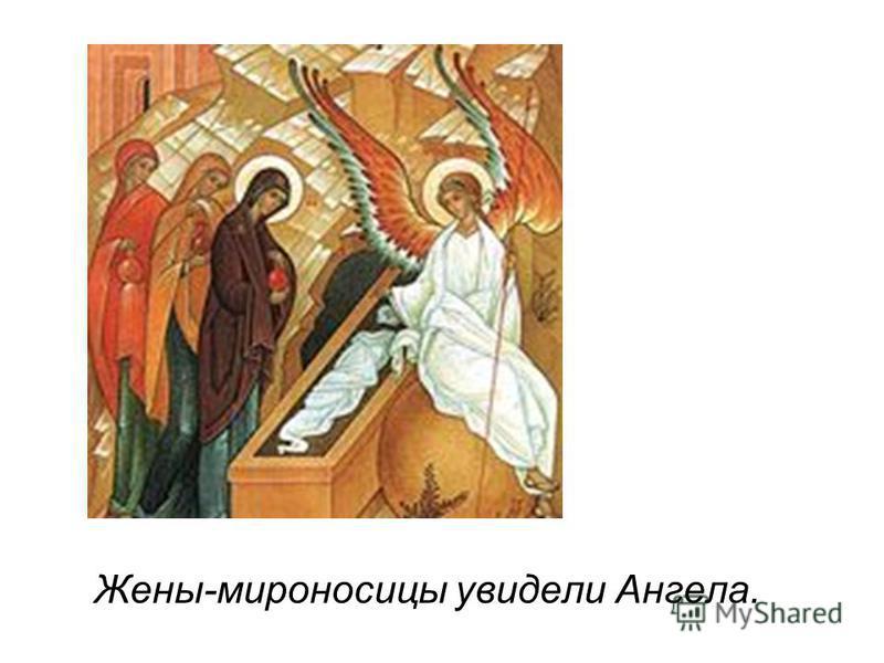 Жены-мироносицы увидели Ангела.
