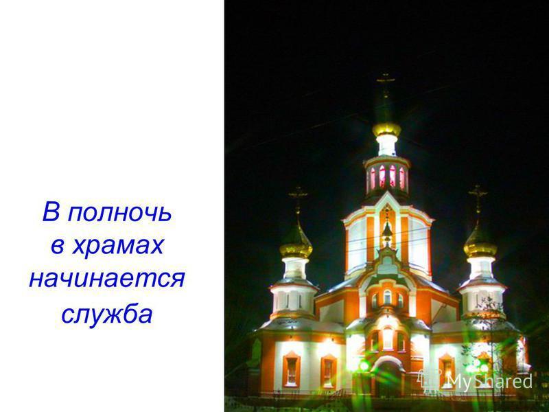 В полночь в храмах начинается служба