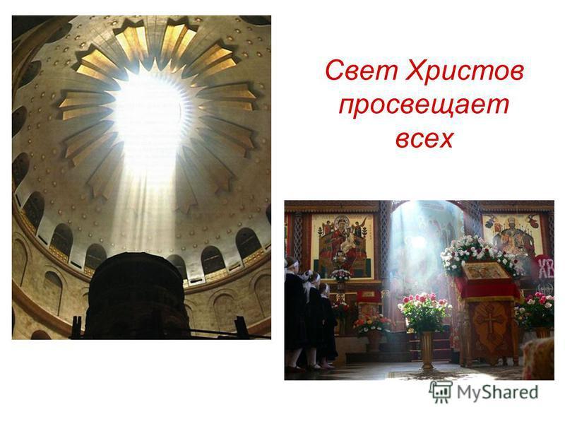 Свет Христов просвещает всех