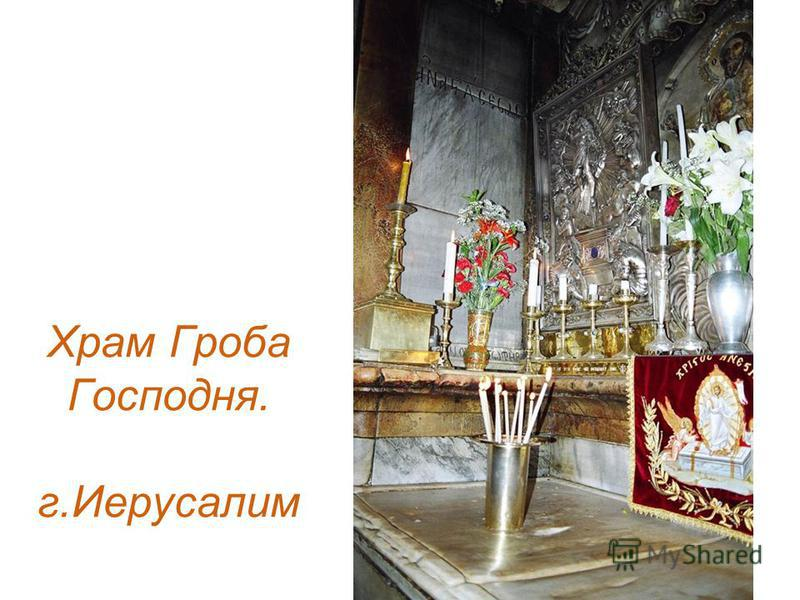 Храм Гроба Господня. г.Иерусалим