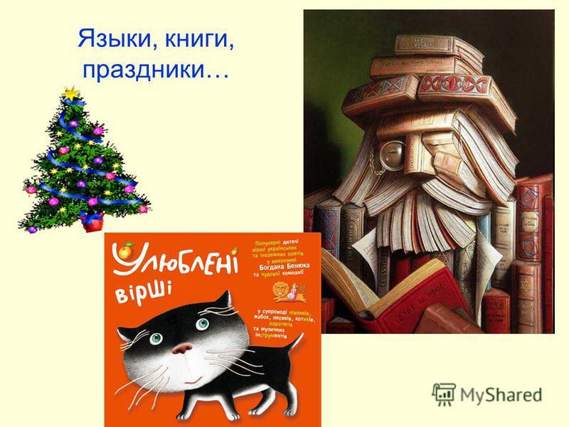 Языки, книги, праздники…