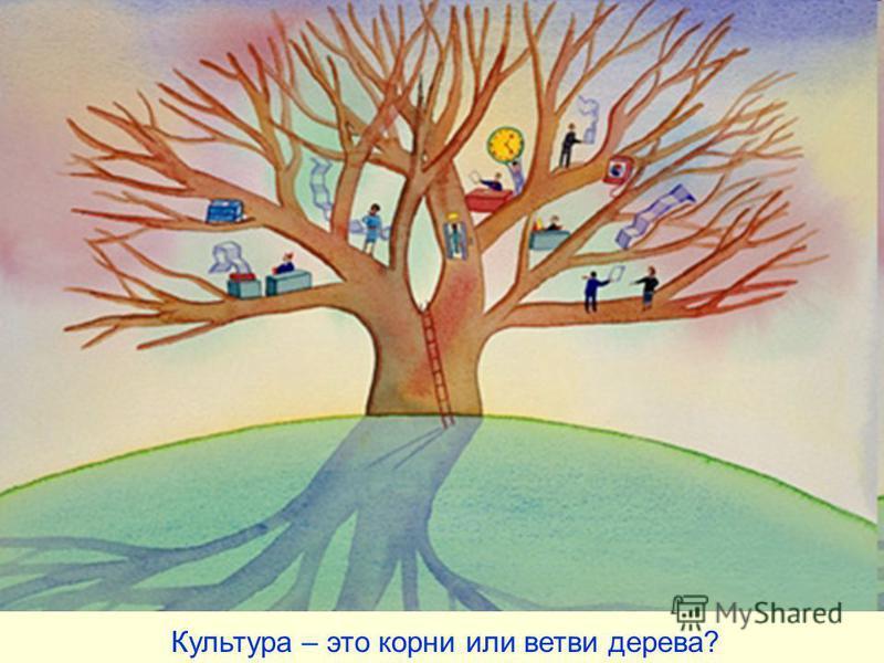 Культура – это корни или ветви дерева?