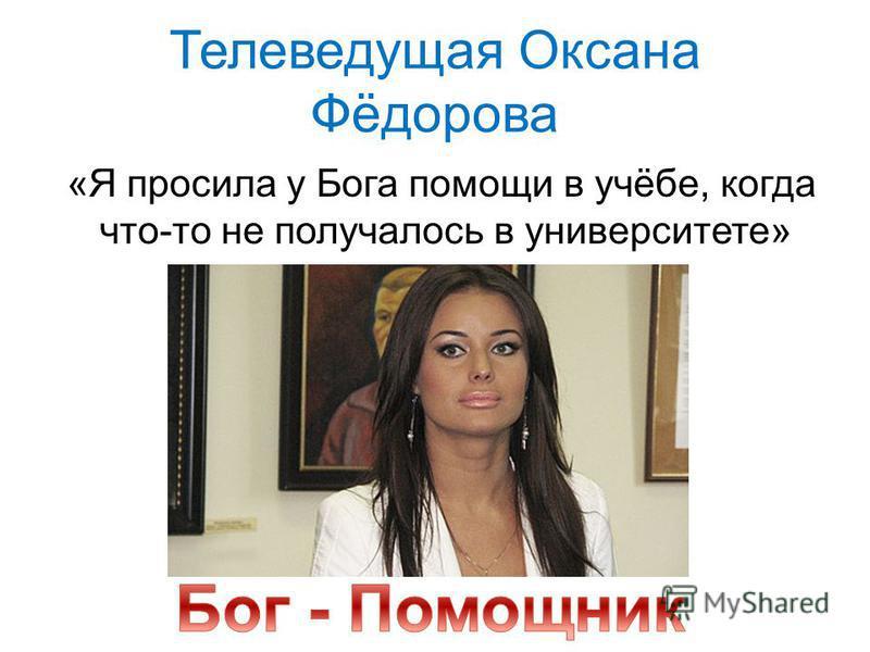 Телеведущая Оксана Фёдорова «Я просила у Бога помощи в учёбе, когда что-то не получалось в университете»