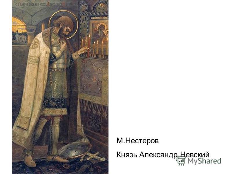 М.Нестеров Князь Александр Невский