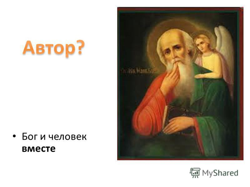 Бог и человек вместе