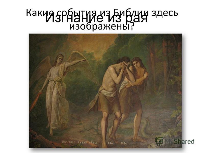 Какие события из Библии здесь изображены? Изгнание из рая