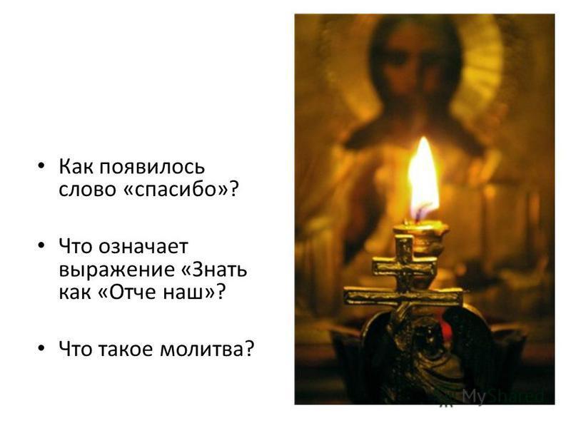 Как появилось слово «спасибо»? Что означает выражение «Знать как «Отче наш»? Что такое молитва?