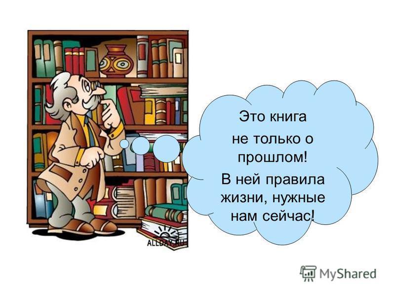 Это книга не только о прошлом! В ней правила жизни, нужные нам сейчас!