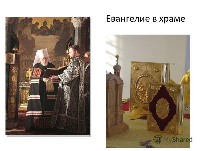 Евангелие в храме и