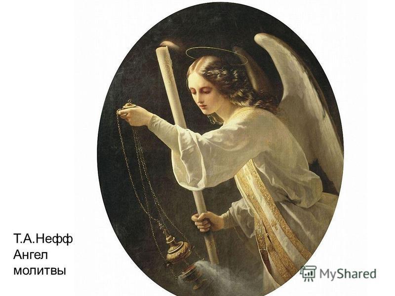 Т.А.Нефф Ангел молитвы