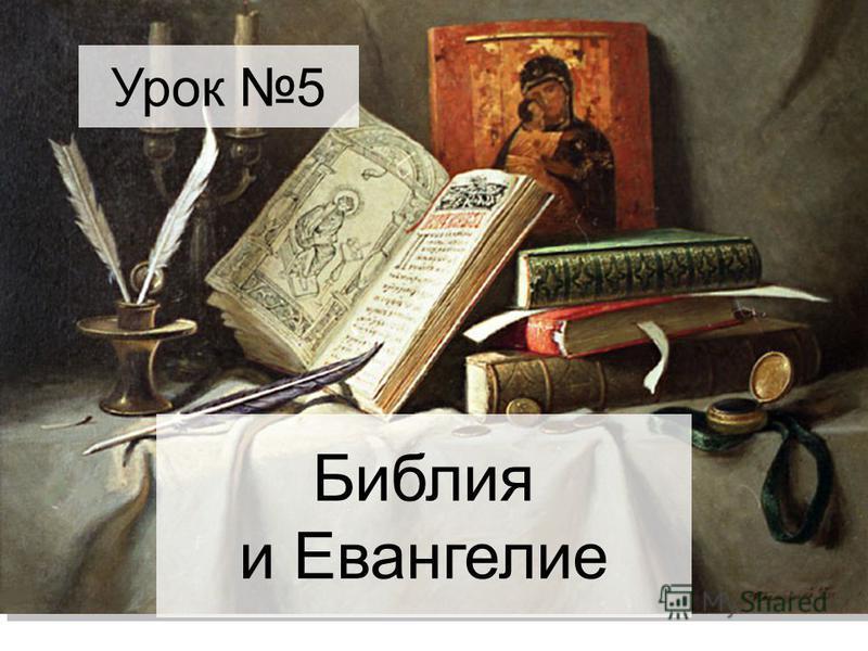 Библия и Евангелие Урок 5