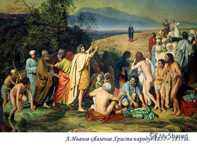 А.Иванов «Явление Христа народу» 1837 – 1857 гг.