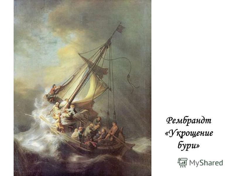 Рембрандт «Укрощение бури»