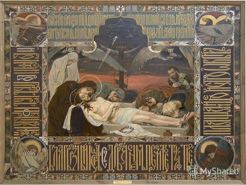 В.Васнецов «Положение во гроб»