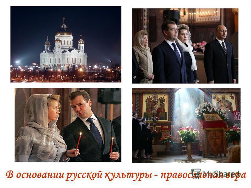 В основании русской культуры - православная вера