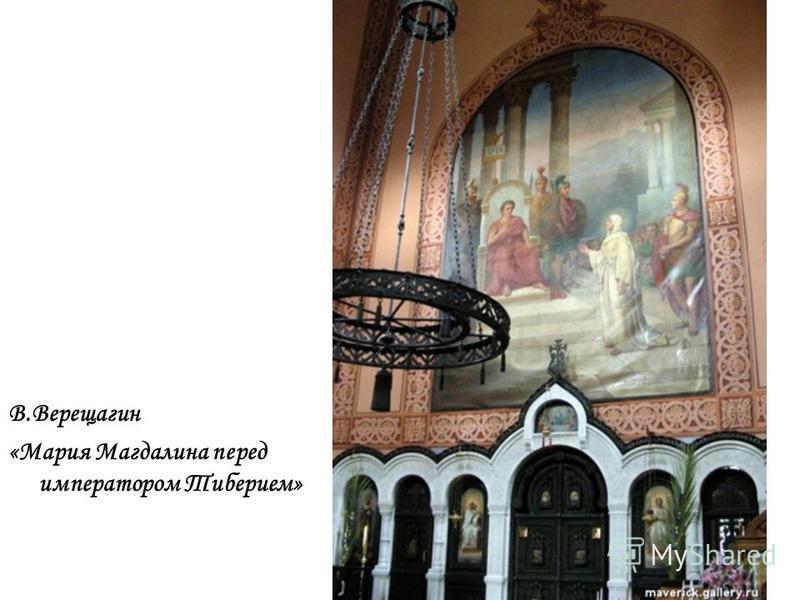 В.Верещагин «Мария Магдалина перед императором Тиберием»