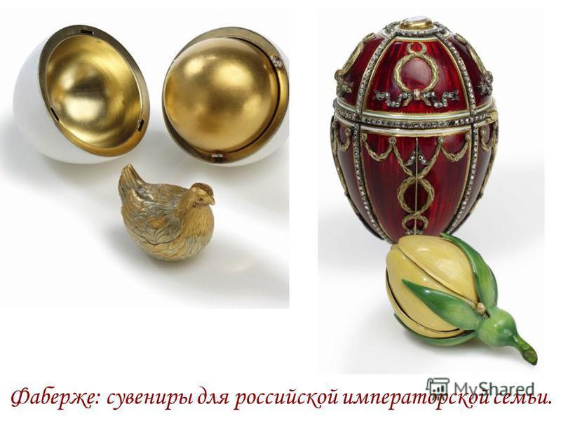 Фаберже: сувениры для российской императорской семьи.