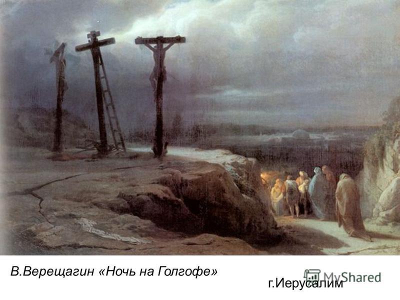 В.Верещагин «Ночь на Голгофе» г.Иерусалим