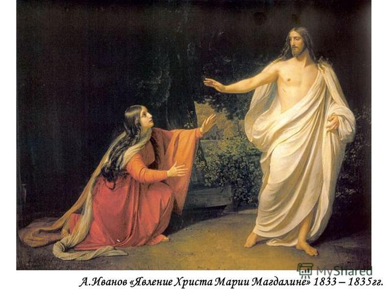 А.Иванов «Явление Христа Марии Магдалине» 1833 – 1835 гг.