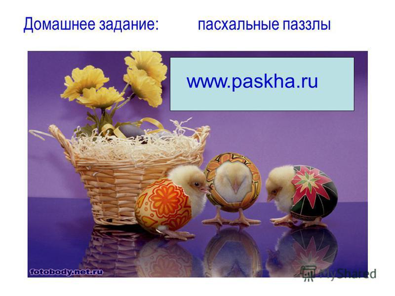 Домашнее задание: пасхальные паззлы www.paskha.ru