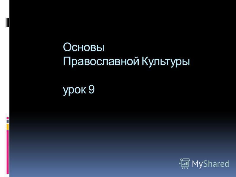 Основы Православной Культуры урок 9