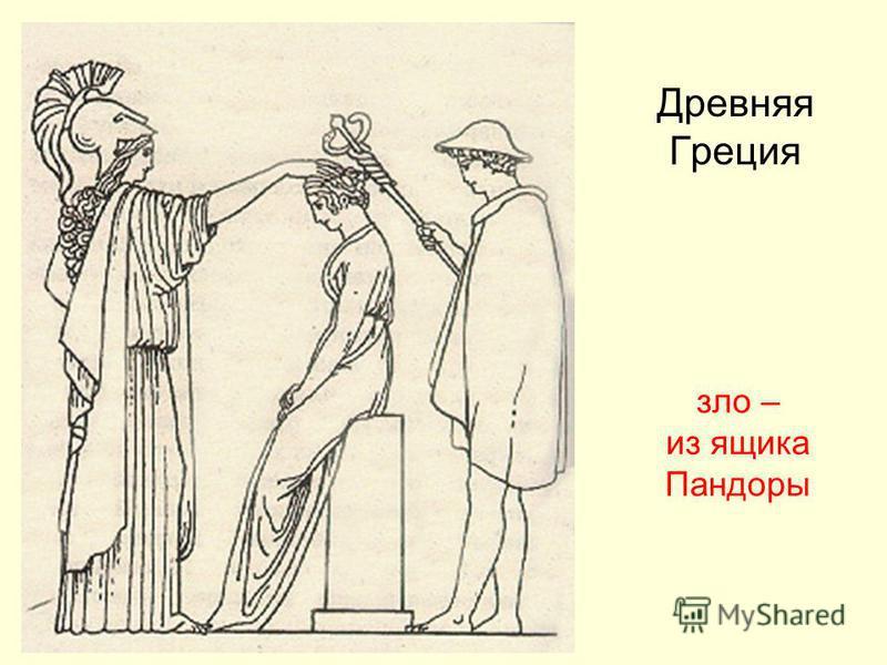 Древняя Греция зло – из ящика Пандоры