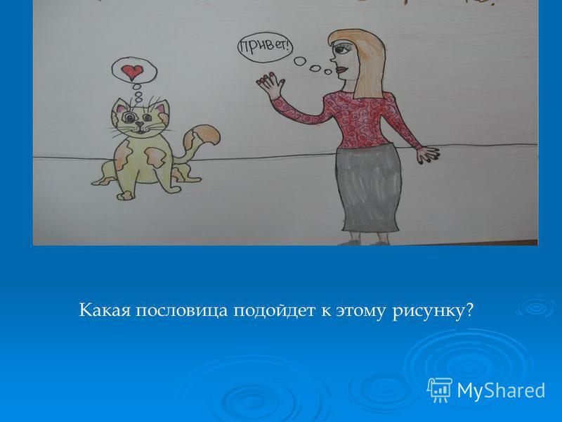 Какая пословица подойдет к этому рисунку?